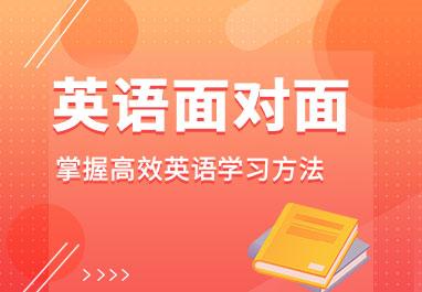 山木英语培训价格_山木英语培训_实用口语综合课程_山木培训
