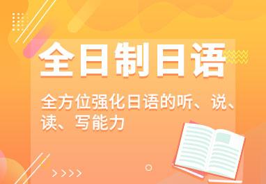山木英语培训价格_山木日语初级综合班_山木培训
